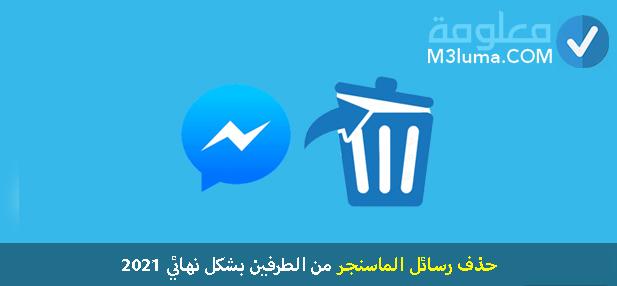 حذف رسائل الماسنجر من الطرفين بشكل نهائي 2021 معلومة