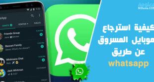 كيفية استرجاع الموبايل المسروق عن طريق whatsapp