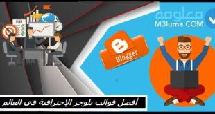 أفضل قوالب بلوجر تقنية الإحترافي في العالم لمدونات Blogger