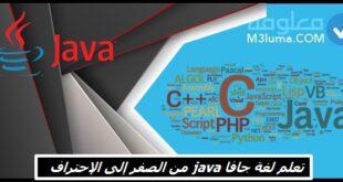 تعلم لغة جافا Java من الصفر إلى الإحتراف