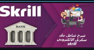 شرح شامل بنك سكريل الإلكتروني skrill وطريقة شحن وتفعيل سكريل
