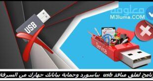 برنامج لغلق منافد USB بباسورد وحماية بيانات جهازك من السرقة Ratool