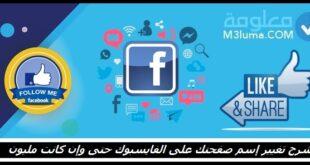 شرح تغيير اسم صفحتك على الفيس بوك حتى وان كانت مليون