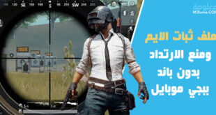 ملف ثبات الايم ومنع الارتداد بدون باند | ببجي موبايل الموسم 17