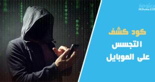 كود كشف التجسس على الموبايل