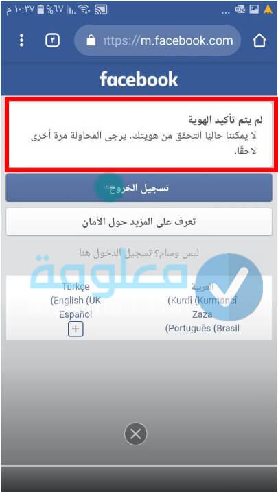 تأكيد حساب الفيس بوك بهوية وهو مفتوح