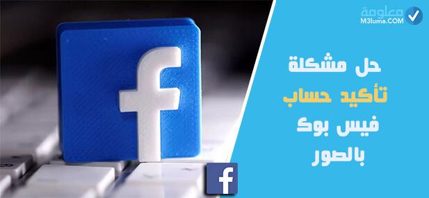 تخطي مشكلة تأكيد الحساب في الفيس بوك باستخدام الهاتف