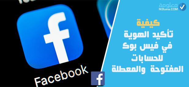 تأكيد الهوية في الفيس بوك
