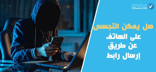 برنامج تجسس على الموبايل عن طريق الكمبيوتر