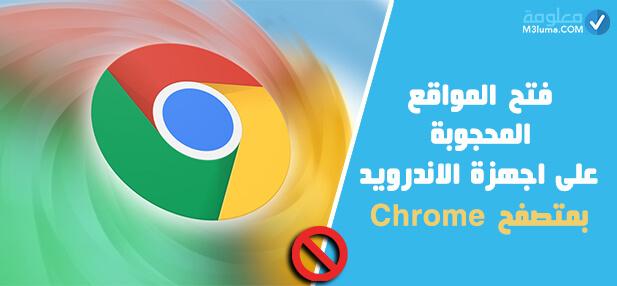 فتح المواقع المحجوبة على اجهزة الاندرويد بمتصفح Chrome