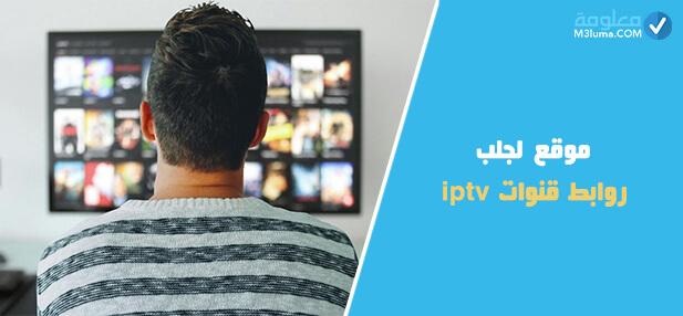موقع لجلب روابط قنوات Iptv اشتراك Iptv مجاني لمدة سنة معلومة