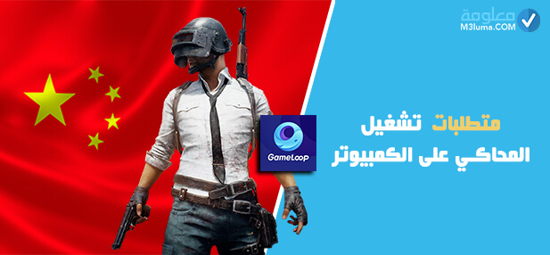 GameLoop الصيني