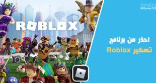 احذر من برنامج تهكير Roblox