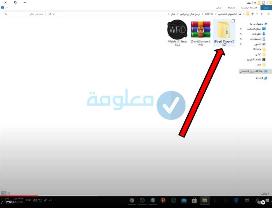 تهكير roblox مضمون 100 شرح بالعربي