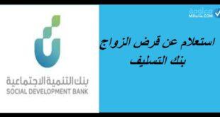 بنك التسليف قرض الزواج استعلام