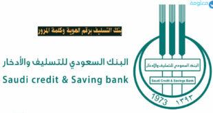 بنك التسليف برقم الهوية وكلمة المرور