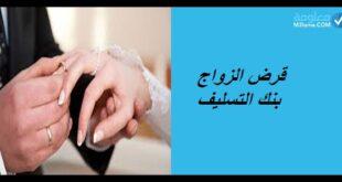 بنك التسليف للزواج