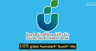بنك التنمية الاجتماعية نموذج 105