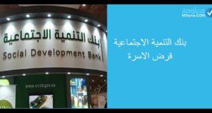 بنك التنمية الاجتماعية قرض الاسرة