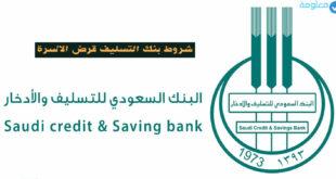 شروط بنك التسليف قرض الأسرة