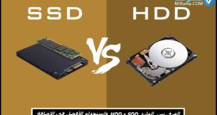 الفرق بين الهارد HDD و SSD واستخدام الأفضل في الإستضافة