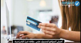 أفضل المواقع للحصول على بطاقة فيزا افتراضية