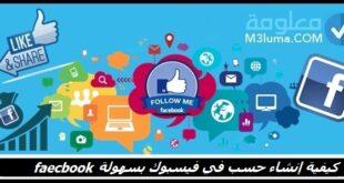 إنشاء حساب في فيسبوك Facebook
