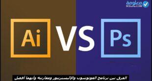 الفرق بين برنامج الفوتوشوب والاليستريتور ومقارنته وأيهما أفضل