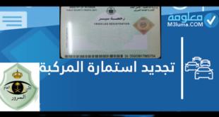 تجديد رخصة السير المركبة للأفراد (تجديدالاستمارة)