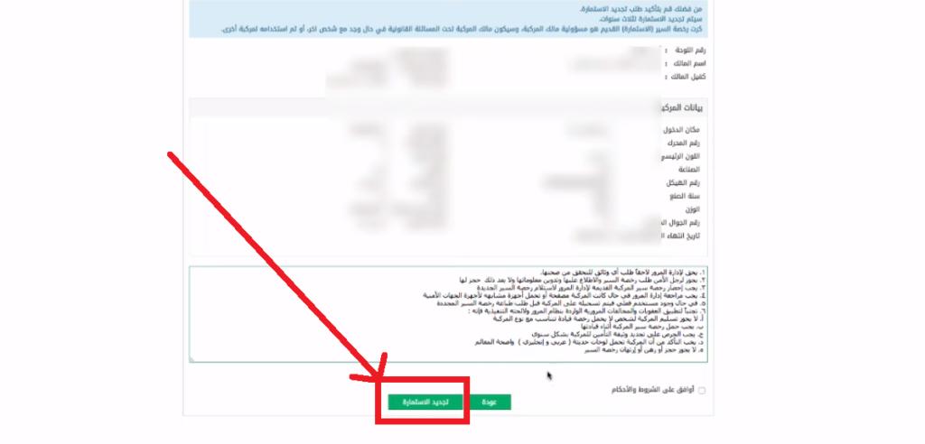 الاستعلام عن انتهاء استمارة سيارة معلومة