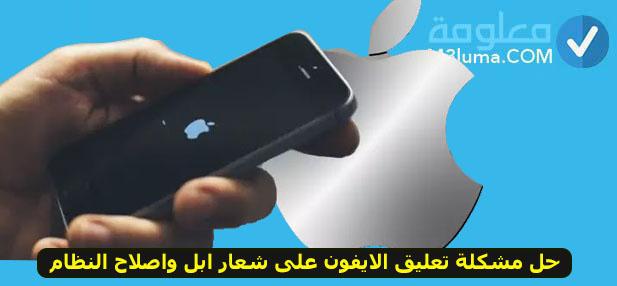 حل مشكلة تعليق الايفون على شعار ابل واصلاح النظام معلومة