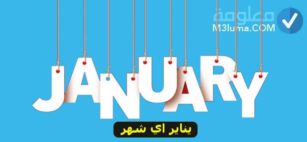 يناير اي شهر معلومة