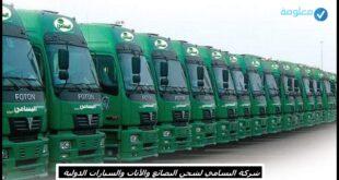 شركة البسامي لشحن البضائع والسيارات والأثات الدولية