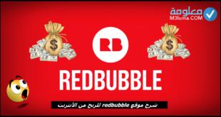 شرح موقع Redbubble للربح من الأنترنت