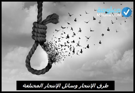 طرق الإنتحار وسائل الإنتحار المختلفة معلومة