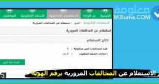 رقم الاستعلام عن المخالفات المرورية برقم الهوية في السعودية