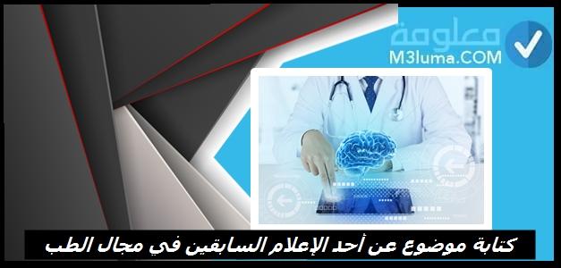 الاعلام السابقين في مجال الطب