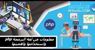 معلومات عن لغة البرمجة php واستخدامها، تعرف على كل مايخص لغة البرمجة php