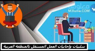 سلبيات وإجابيات العمل المستقل في المنطقة العربية