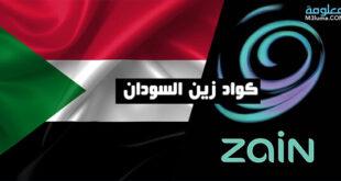 كواد زين السودان