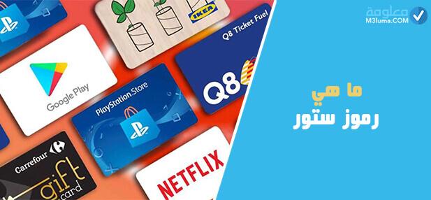 رمز ستور مجاني سعودي 10 و 50 دولار مجانا معلومة