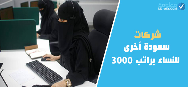 سعوده 3000 للنساء حراج