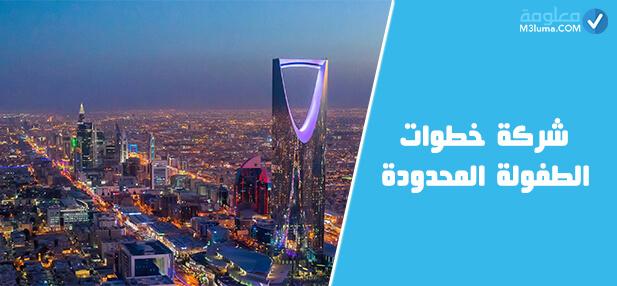 سعوده 3000 للنساء 2020