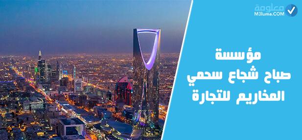 سعوده_بدون دوام براتب 2020