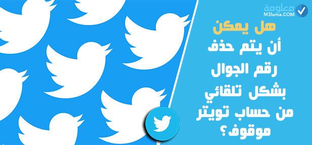 توثيق حساب تويتر برقم الجوال