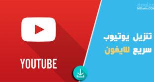 تنزيل يوتيوب سريع للايفون