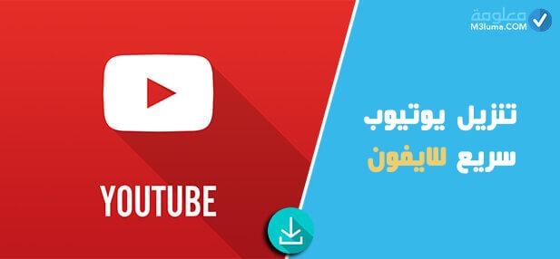 تنزيل يوتيوب للايفون برابط مباشر