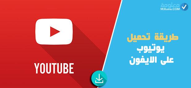 طريقة تنزيل يوتيوب للايفون