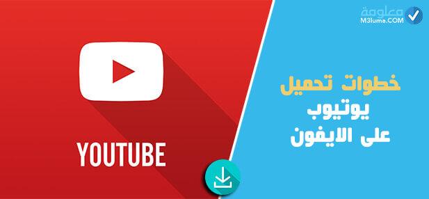 تحميل يوتيوب للايفون بدون ابل ستور