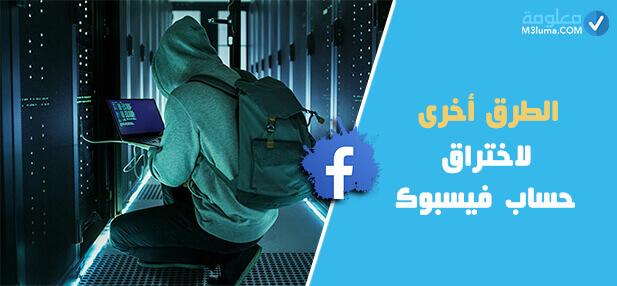 الكود الصيني السحري لاختراق الفيس بوك